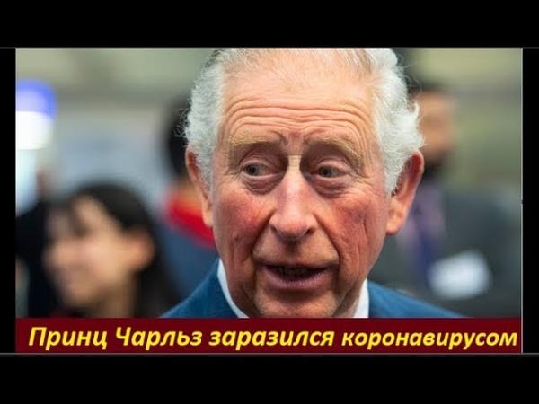 СРОЧНО Принц Чарльз заразился и от него требуют тайну Черной книги № 1950