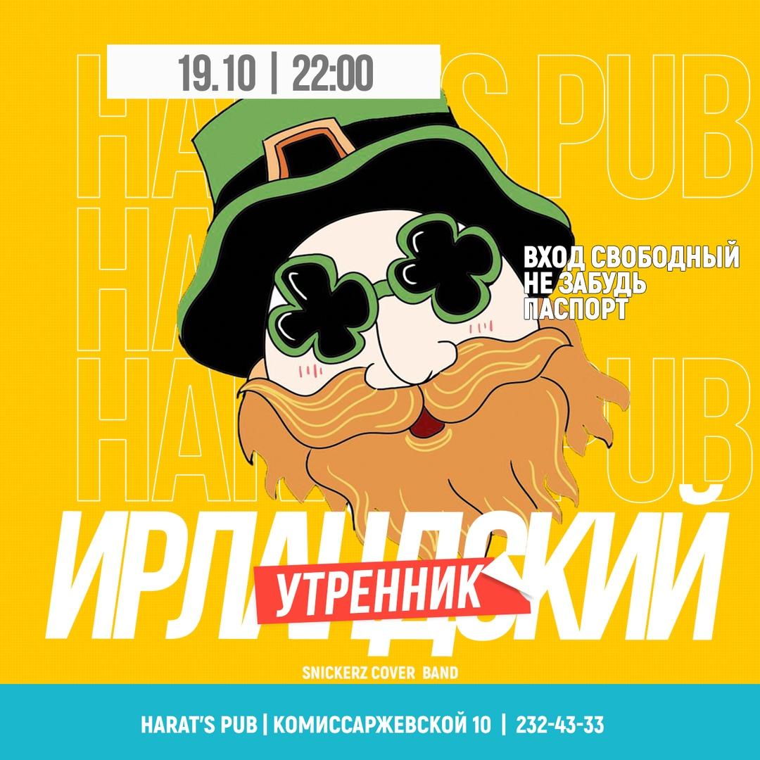 Афиша Воронеж ИРЛАНДСКИЙ УТРЕННИК / 19.10 / HARAT'S PUB