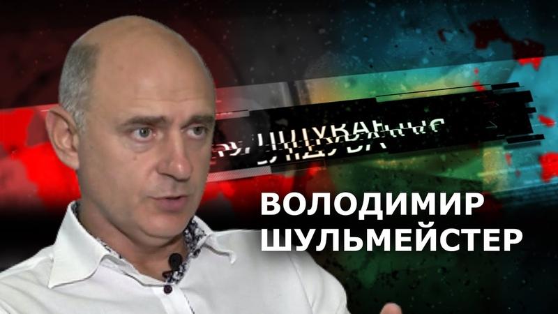 Володимир Шульмейстер поради Зеленському, нові обличчя при владі, корупція в транспортній галузі