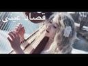 Osad Einy قصاد عینی Amr Diab COVER by Ivory Williams CELTIC MUSIC