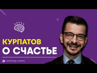 Андрей Курпатов — Счастье это иллюзия!