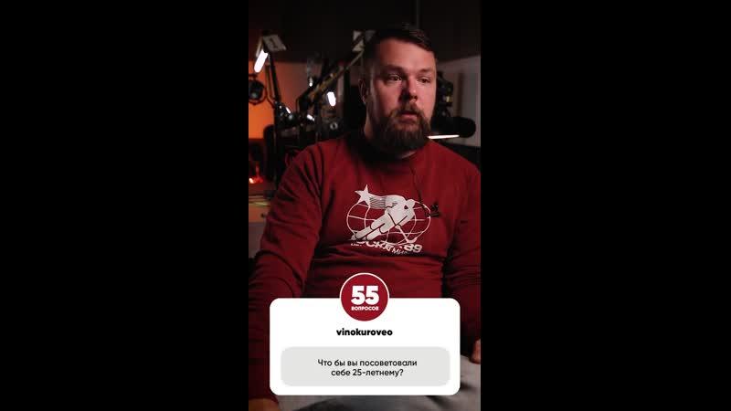 интервью Тим Керби 55 вопросов