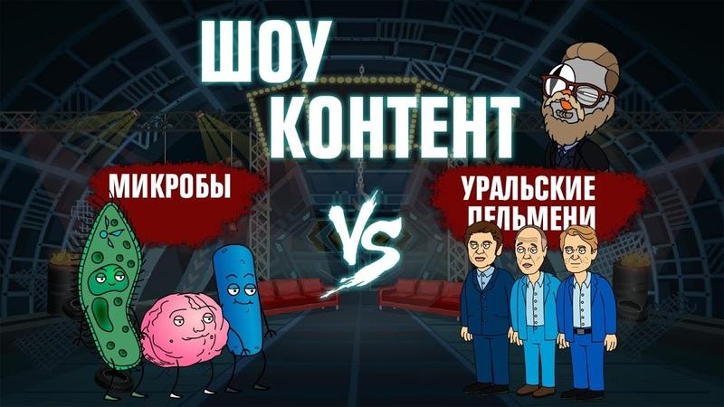 ШОУ КОНТЕНТ с Подозрительной Совой 18 Микробы VS Уральские пельмени