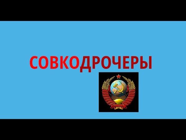 ХОХМАЧ СОВКОДРОЧЕРЫ (Светлана Герасимова, Валерий Наумов, Евгений Горонок)