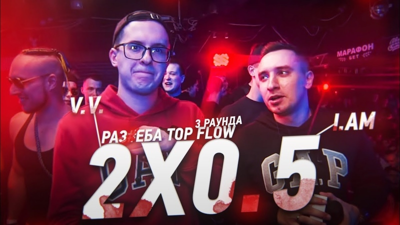 КОМАНДНЫЙ РАУНД 2X0 5 РВАТЬ НА БИТАХ 2X0 5 vs TOP FLOW