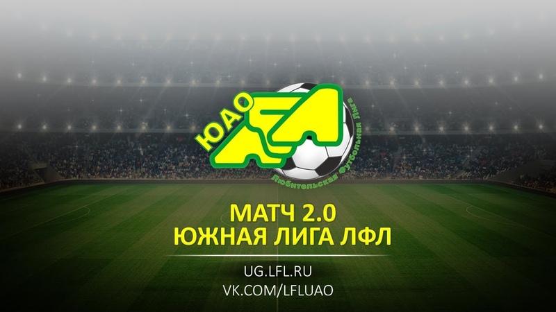 Матч 2.0. Феникс Про - Олимпик-Д. (06.12.2019)