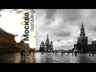 Главархив Москвы приглашает на выставку под открытым небом на Тверском, Чистопрудном и Гоголевском бульварах столицы