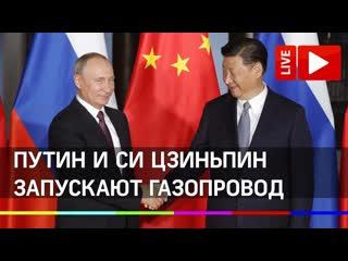 Путин и Си Цзиньпин запускают газопровод