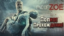 Гибель Зои Resident Evil 7 полное прохождение! Зомби апокалипсис