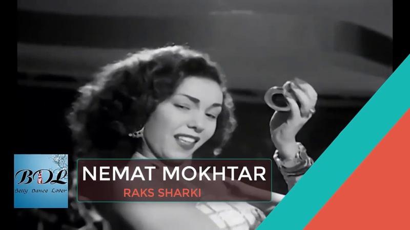 Nemat Mokhtar raks sharki الراقصة الجميلة نعمت مختار