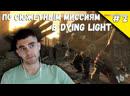 ПО СЮЖЕТНЫМ МИССИЯМ В Dying Light ➥ Полное Прохождение Dying Light | Дайн Лайт в кооперативе 2