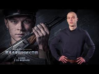 """Юра борисов приглашает новосибирск с в кино на фильм """"калашников"""""""