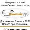 Подлокотники/Накладки/Дефлекторы - lokotnik.ru