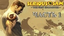 Serious Sam HD: The First Encounter - Часть 1