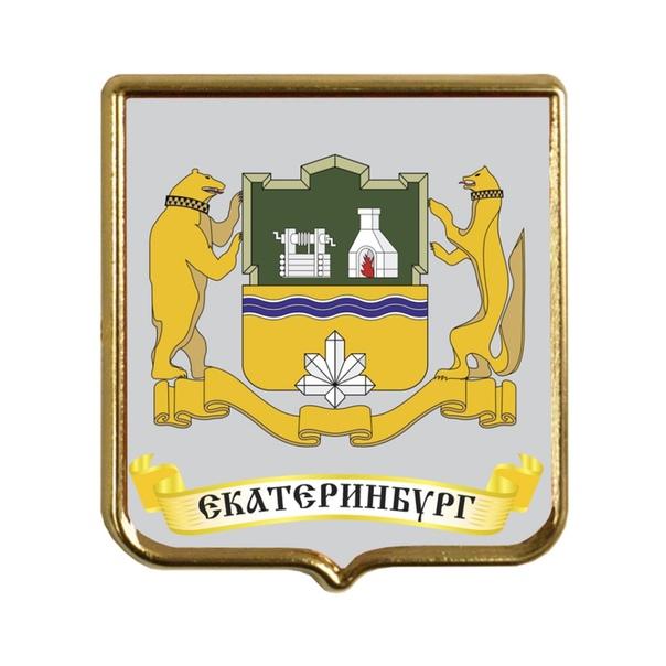 Герб екатеринбурга картинка для печати