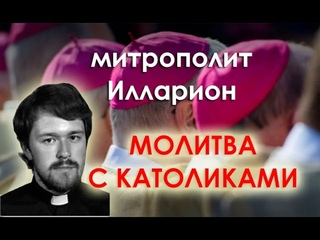 митрополит Илларион Алфеев молитва с католиками