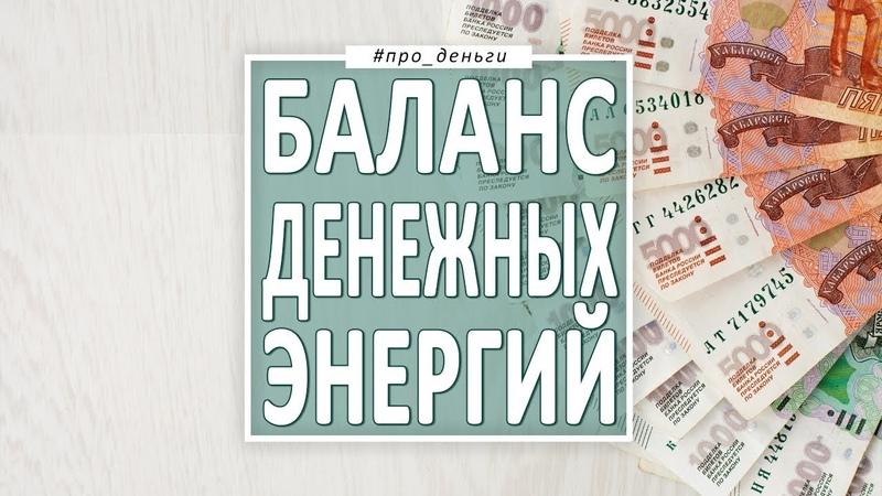 Мужские и женские энергии в зарабатывании денег Психология богатства