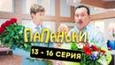 Папаньки Все серии подряд 13 16 серия 1 сезон Комедия 2018