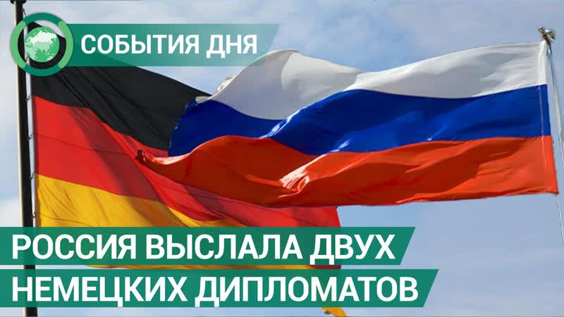 Россия объявила персонами нон грата двух дипломатов из Германии. События дня. ФАН-ТВ