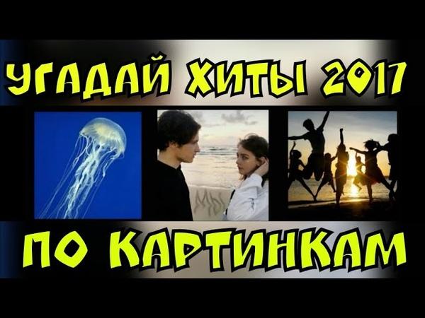 Угадай хиты 2017 по картинкам I Где Логика I Guffy Ivanovich