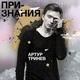 Артур Тринёв - Не обижай