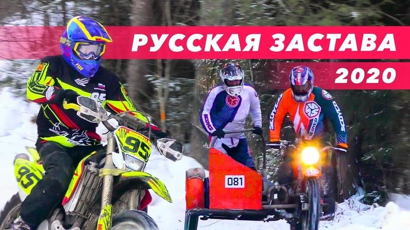Русская застава 2020 Мотогонка Мотофестиваль