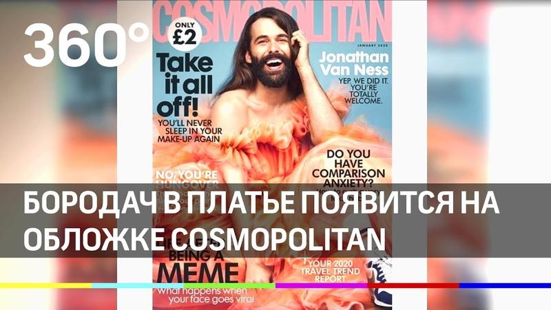Бородач в платье появится на обложке Cosmopolitan