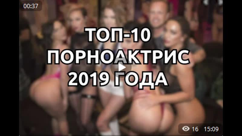 топ 10 порноактрис