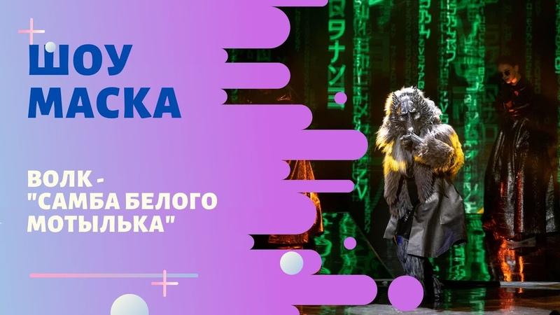 Маска Выпуск 6 Сезон 1 Волк Самба белого мотылька