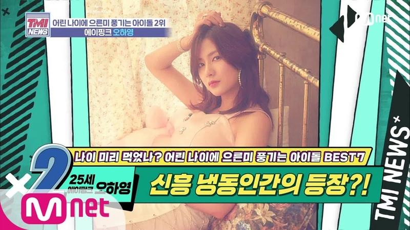 Mnet TMI NEWS 28회 세상 놀라운 중졸의 완성형 이목구비 '에이핑크 오하영' 200205 EP 28