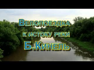 К истоку реки Б.Кинель. Земляки!  Все мы живём на берегу нашего детства реки Б.Кинель.