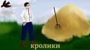 Кролики. Хозяйство Кузнецова С.А.