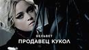 Вельвет Вельвеt - Продавец кукол Official Video