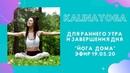 Йога³ • Йога дома от KALINAYOGA / Для раннего утра и завершения дня