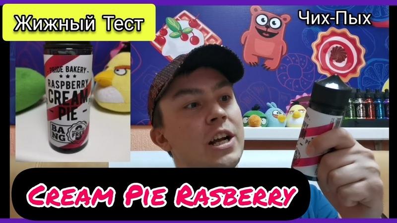 Cream Pie Rasberry Жижный Тест 2 чихпых