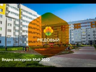 """Видео экскурсия в ЖК """"Медовый"""""""