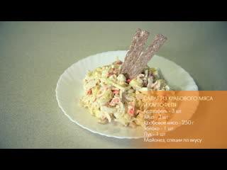 Салат из крабового мяса и картофеля. Кулинары