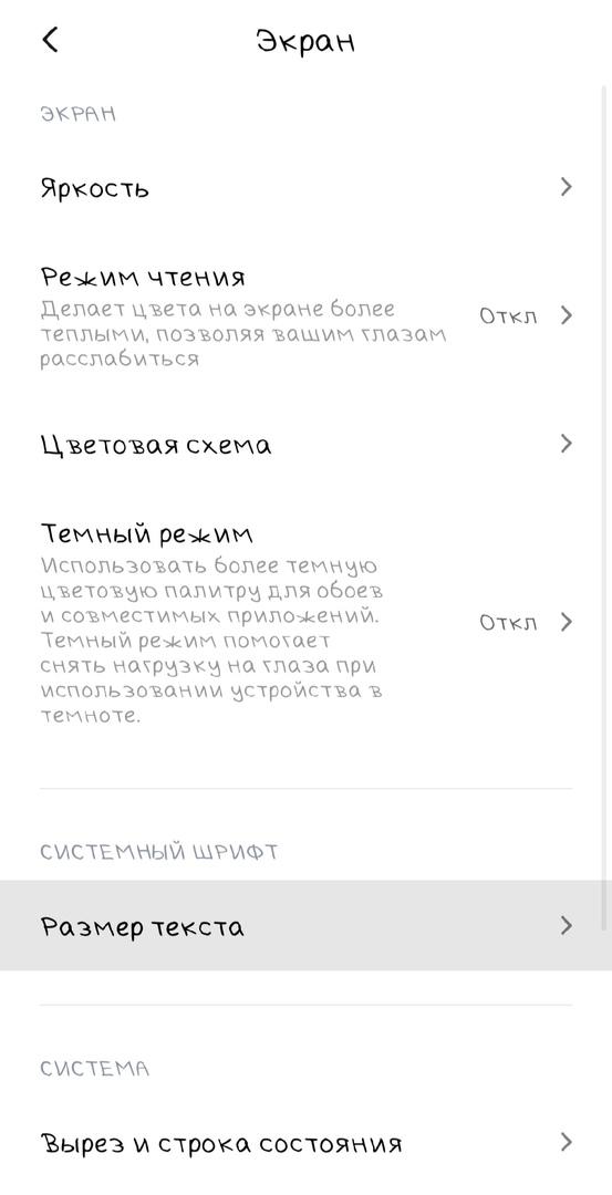 Как изменить шрифт на телефоне Xioami