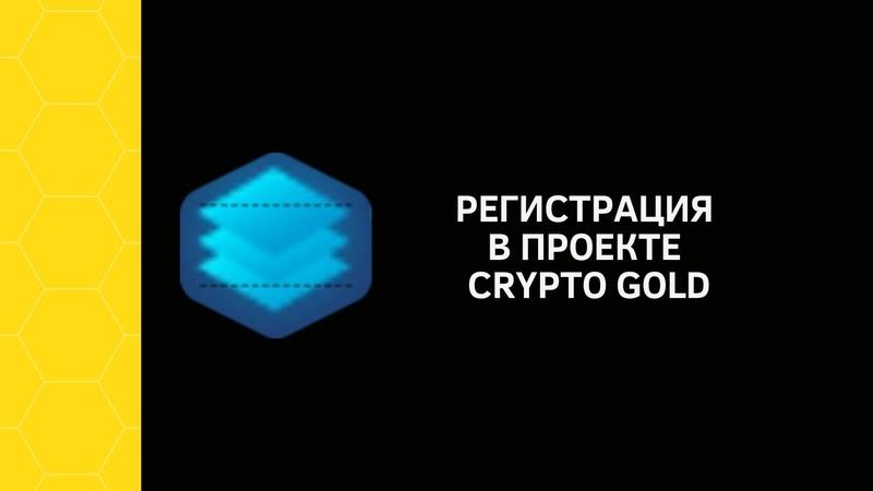Регистрация в проекте CRYPTO GOLD