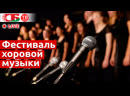 Международный фестиваль хоровой музыки в Минске | ПРЯМОЙ ЭФИР