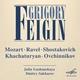 Григорий Фейгин, Дмитрий Сахаров - Баллада для скрипки и фортепиано