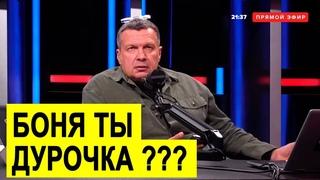 Соловьев В ШОКЕ от БРЕДА Виктории Бони