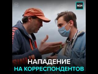 Нападение на съёмочную группу  Москва 24