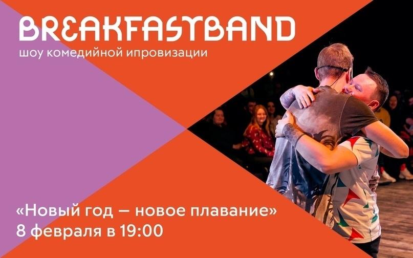 Топ мероприятий на 7 — 9 февраля, изображение №32