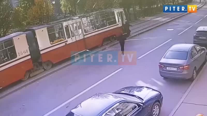 25.10.19. Невнимательная 17-летняя петербурженка попала... под трамвай