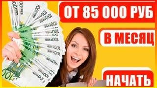Деньги без навыка - Простой заработок на рекламе в приложениях!