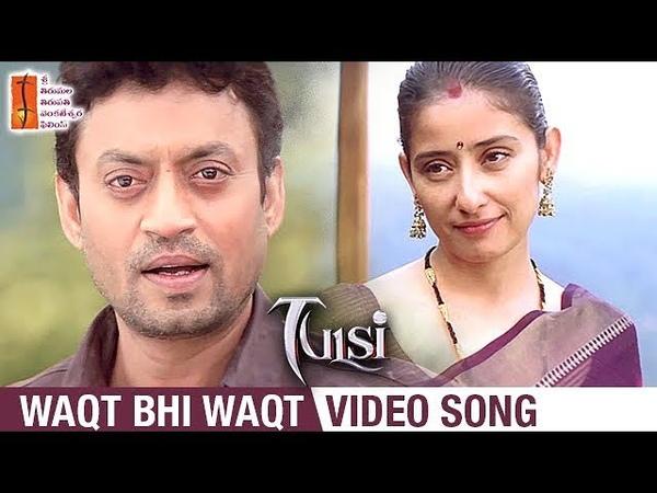Tulsi Hindi Movie Songs Waqt Bhi Waqt Video Song Manisha Koirala Irrfan Khan STTV Films