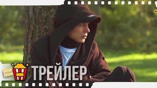 НОВЕНЬКИЙ — Трейлер | 2020 | Глеб Калюжный, Анна Демидова, Виталий Щербина, Елизавета Запорожец