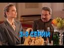Фурцева 2-3 серии