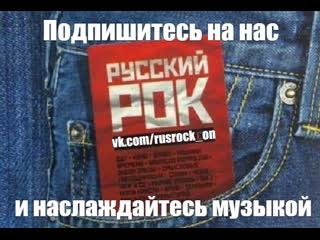 Я люблю Русский Рок